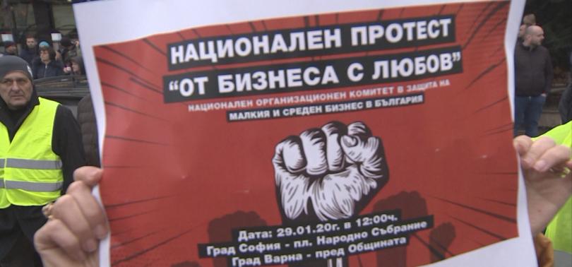 Протестиращи от цялата страна, представители на малкия и среден бизнес
