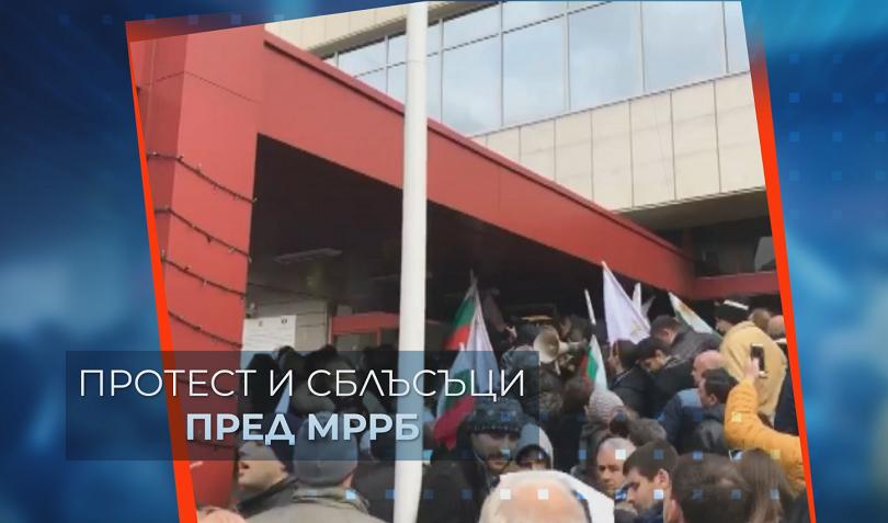 Сблъсъци между протестиращи и полицаи пред регионалното министерство след опит