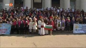 Над 200 деца рецитираха Аз съм българче пред Националната библиотека