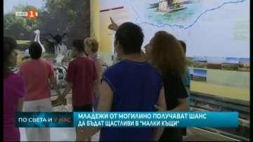 Програми за приобщаване за бившите възпитаници на дома в Могилино