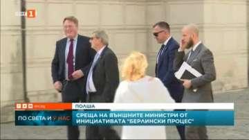 Среща на външните министри от инициативата Берлински процес