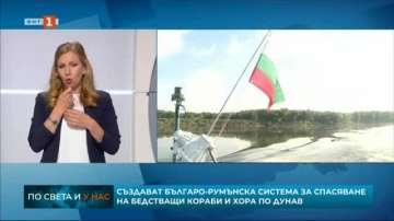Създават българо-румънска система за бедстващи кораби и хора по Дунав
