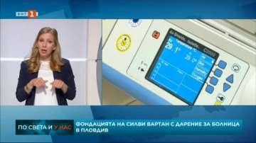 Фондацията на Силви Вартан с дарение за болница в Пловдив