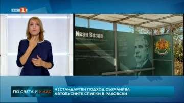 Нарисуваха известни личности по спирките в Раковски