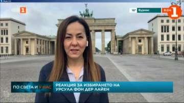 Реакцията в Германия след избора на Урсула фон дер Лайен за председател на ЕК