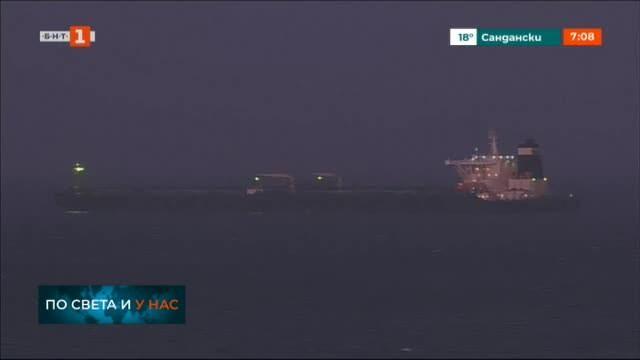 Иранският танкер, който беше задържан в Гибралтар, е отплавал. Гибралтарските