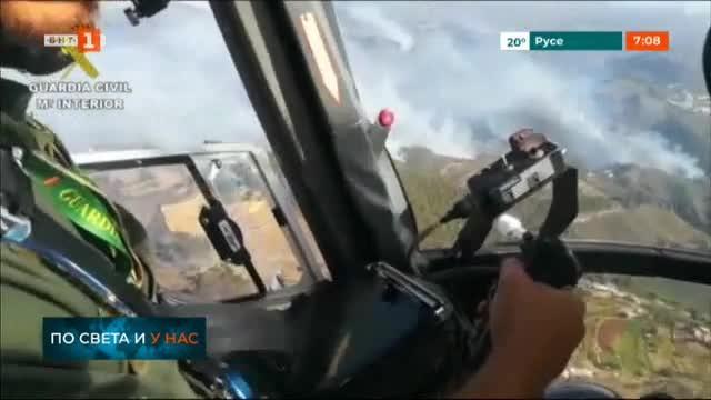 Около четири хиляди души са евакуирани от Гран Канария -