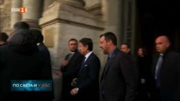 Днес се решава съдбата на правителството в Италия