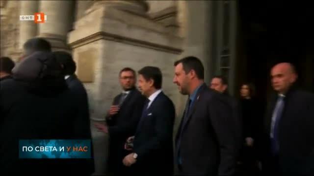 Италианският премиер Джузепе Конте ще произнесе реч пред горната Камара