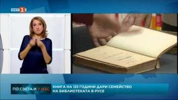 Семейство дари книга на 123 години на библиотеката в Русе