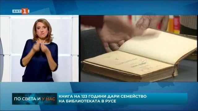Книга на 123 години дари русенско семейство на Регионална библиотека