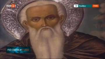 Поклонническият пешеходен поход за св. Йоан Рилски минава днес през София
