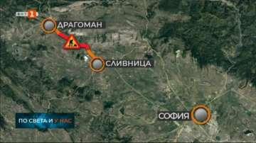 Спират движението по 5-километров участък от пътя Калотина - Сливница