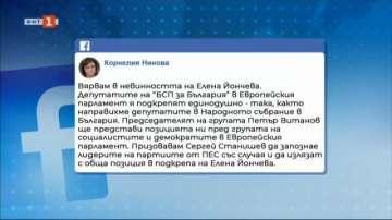 От БСП заявиха, че вярват в невинността на Елена Йончева