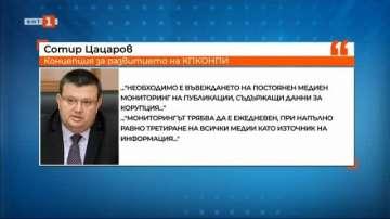 Сотир Цацаров внесе в НС концепцията си за работа като председател на КПКОНПИ
