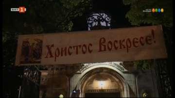 Русенци посрещнаха Благодатния огън от Букурещ
