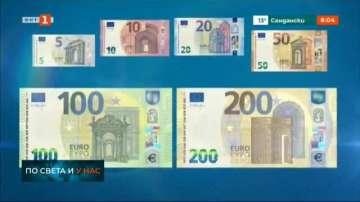 Нови банкноти от 100 и 200 евро влизат в обращение от днес