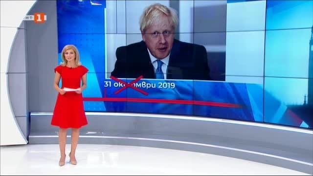 31 октомври - денят, в който Брекзит отново не се случи