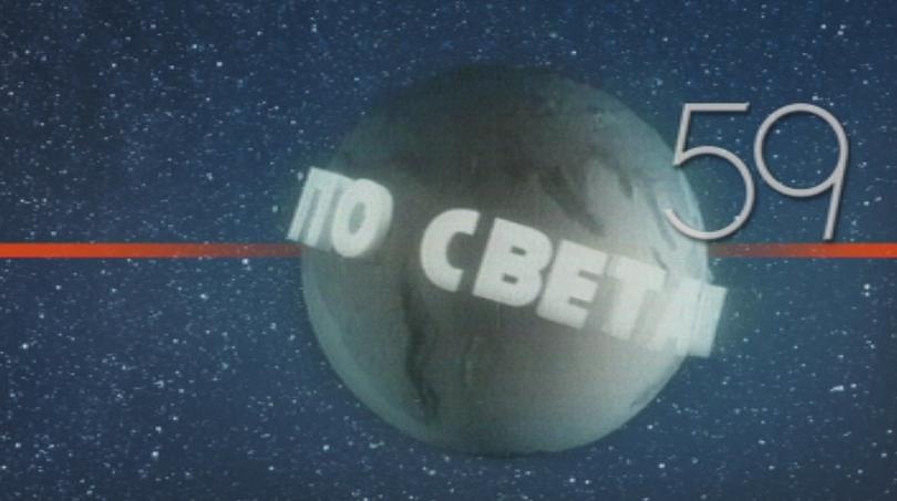 Днес се навършват 59 години от излъчването на първата емисия