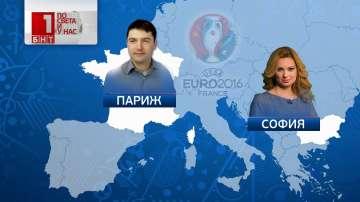 По света и у нас тази вечер от София и Париж за Евро 2016