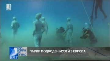 Първи подводен музей в Европа