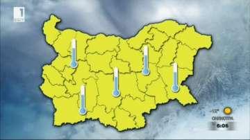 Код жълто за опасно ниски температури е обявен днес в цялата страна