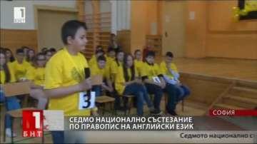 Проведе се седмото национално състезание по правопис на английски език