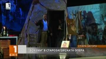 Бохеми от Пучини е най-новата премиера на Държавната опера в Стара Загора