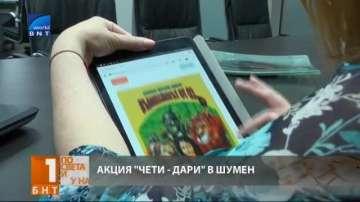 Акция за четене в Шумен