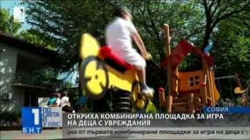 В София откриха площадка за деца с увреждания