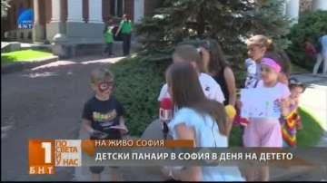 Детски панаир в София за Деня на детето