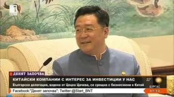 Китай с интерес към инвестиции у нас