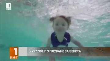 В САЩ набират популярност курсовете по плуване на бебета