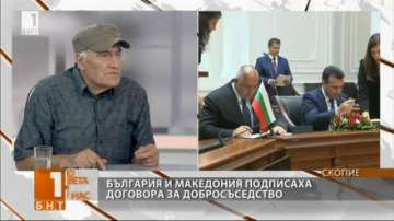 Коста Филипов: Възможно е договорът да не се ратифицира в македонския парламент