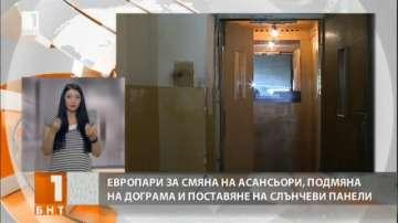 Европари за смяна на асансьори и поставяне на слънчеви панели