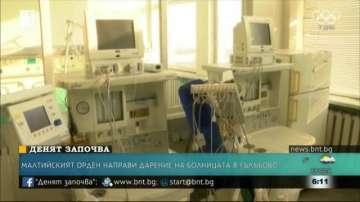 Малтийският орден в България направи дарение на болницата в Гълъбово