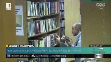 Библиотеката във Враца вече има прахосмукачка за книги