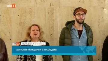 Серия хорови концерти в европейската културна столица Пловдив