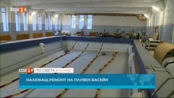 Проект за ремонт на училищен басейн в Дупница кандидатства за еврофинансиране