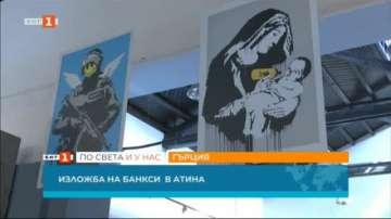 Излагат творби на Банкси в Атина