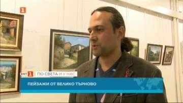 Търновските къщи и пейзажи представени в изложба