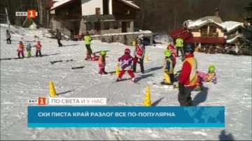 Писта Кулиното - популярна дестинация сред скиорите