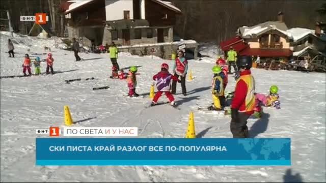 Ски писта Кулиното край Разлог става все по-популярна дестинация сред
