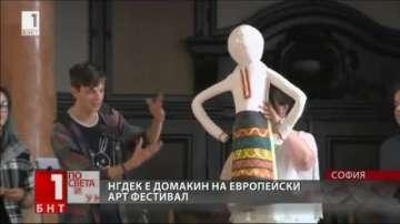 НГДЕК е домакин на Европейски фестивал на изкуствата