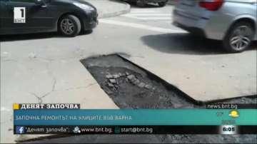 Започна ремонтът на улиците във Варна