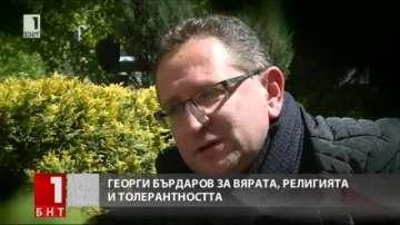 Георги Бърдаров: Религията е едно нещо, но вярата трябва да я носи всеки човек