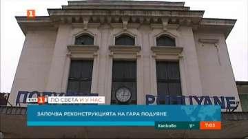 Започва реконструкцията на гара Подуяне