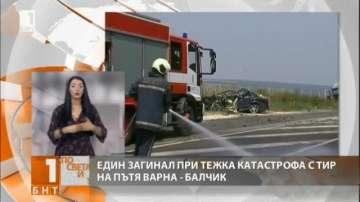 Тежка катастрофа затвори за няколко часа пътя Варна-Балчик