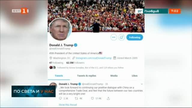 Американският президент Доналд Тръмп обяви въвеждането на 10-процентни мита върху