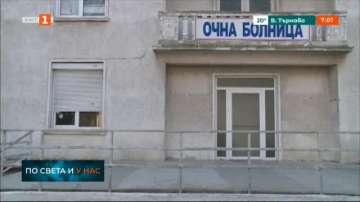 Очната болница във Варна става университетска